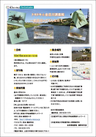 171015 kanamegawa-chousatai-kawanobenkyoukai