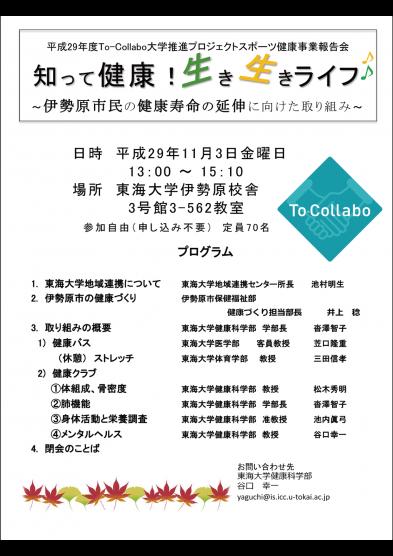 171103 kenko-houkokukai_01