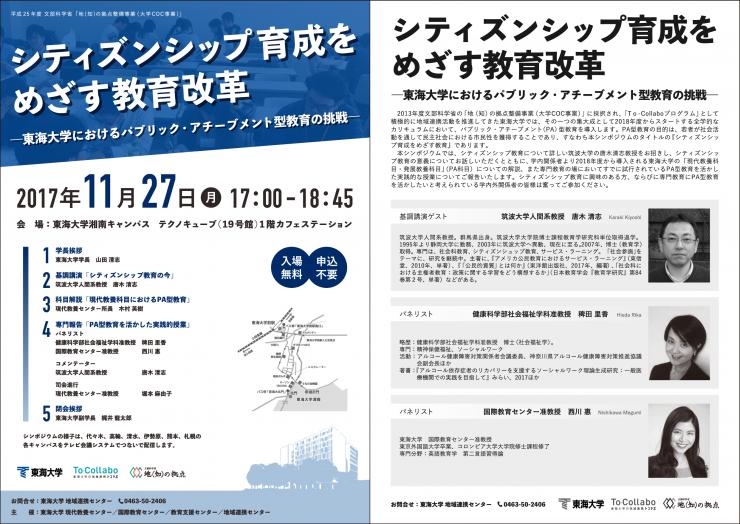 171127 CITIZENSHIP symposium new