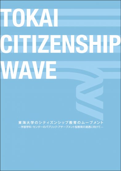 TOKAI CITIZENSHIP WAVE