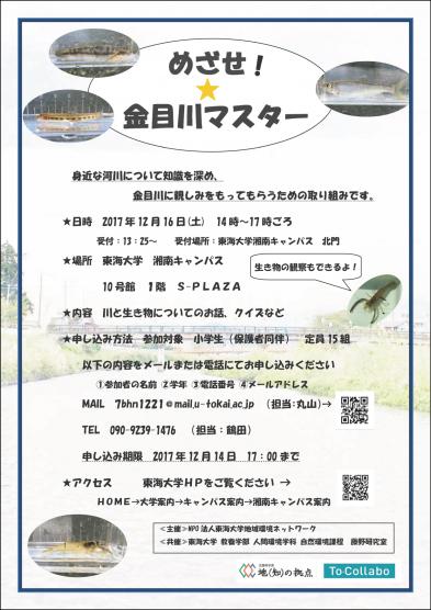 171216 Kanamegawa Master new