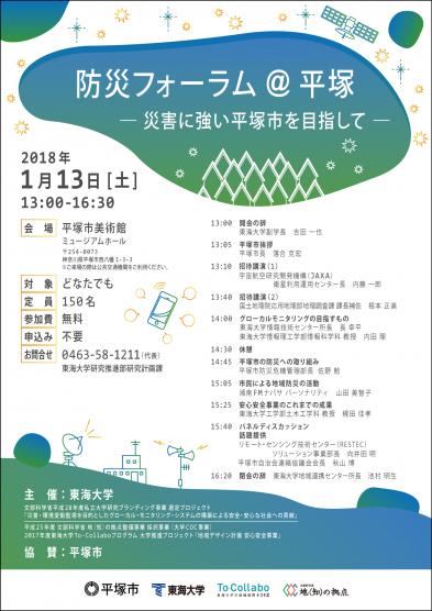 180113 bousai forum hiratsuka