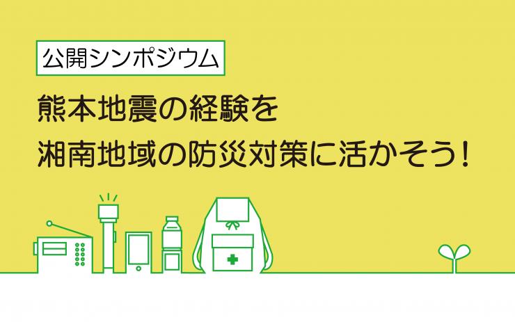 180120 symposium syonan bousai taisaku eye