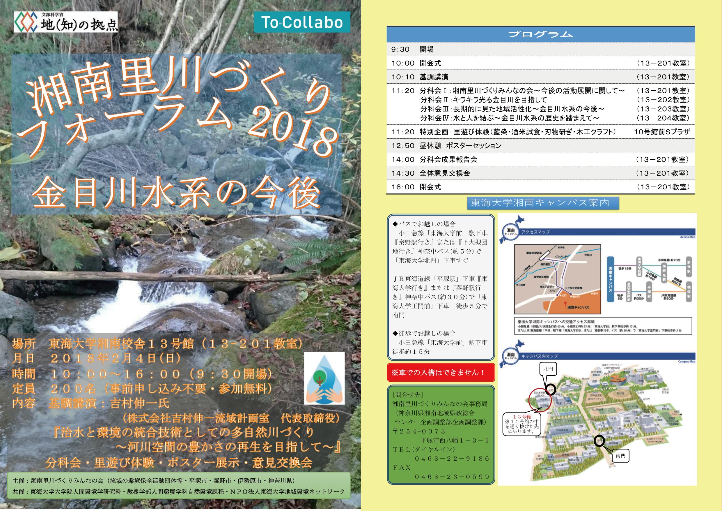 180204 Satokawa-Forum_chirashi_A3