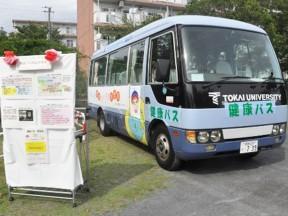 170915 kenkou bus