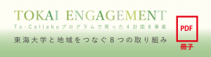 TOKAI ENGAGEMNET