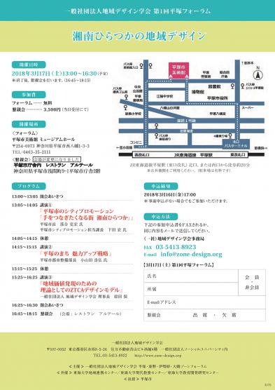 180317 hiratsuka forum vol.1