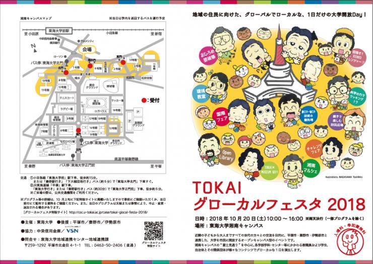 TOKAI glocal festa 2018 chirashi