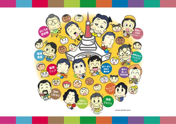 tokai glocal festa 2018 eye