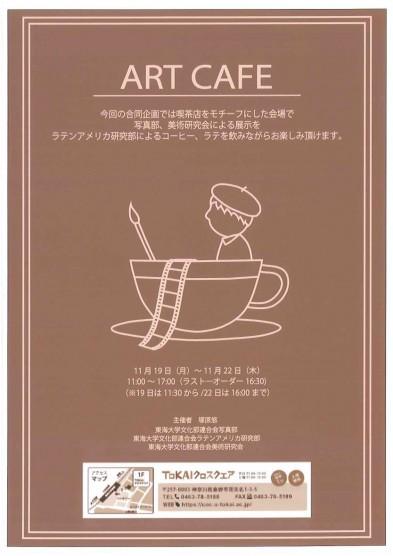 181119artcafe