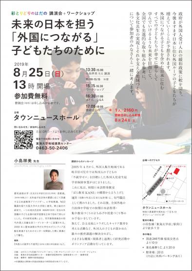 irotoridorinohadano-kouen-workshop_20190825