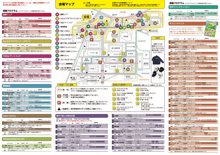 Glocal festa 2019 pamflet_naka_1003