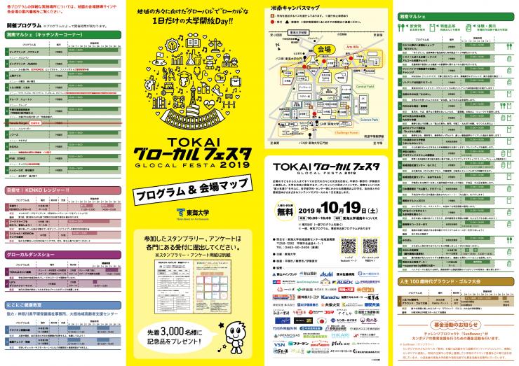 Glocal festa 2019 pamflet_soto_1010