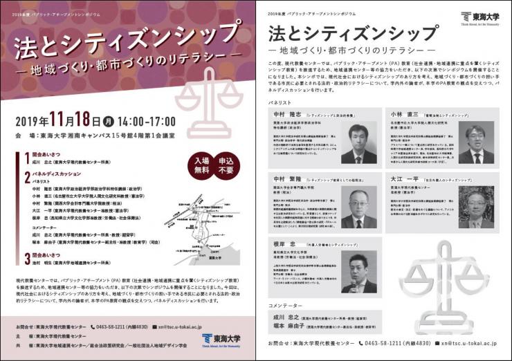PA symposium 01-02