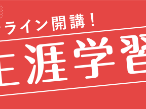 banner_syougaigakusyu-01