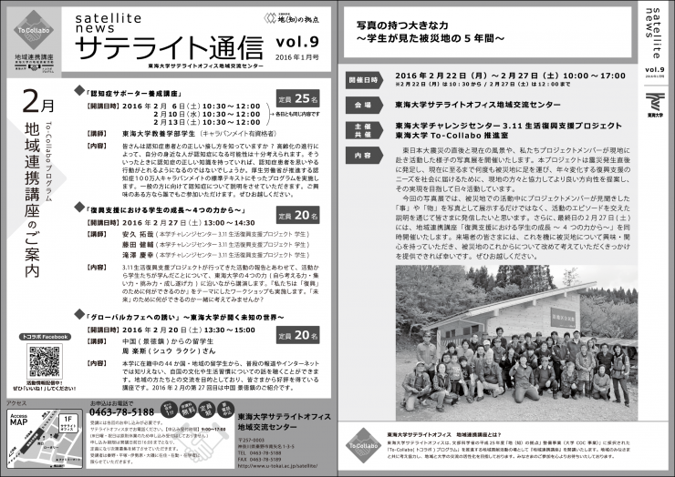 satellite-news-vol9_1
